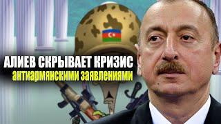 ПОЗОР: Алиев пытается скрыть кризис в Азербайджане антиармянскими заявлениями