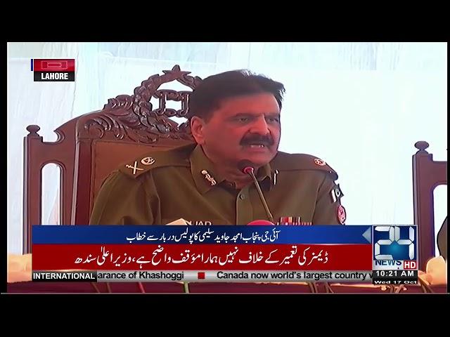 IG Punjab Amjad Javaid Saleemi Addresses Police   24 News HD