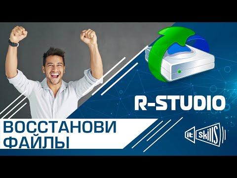 Восстановление файлов через R-Studio