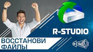 R-Studio - восстановление удаленных файлов