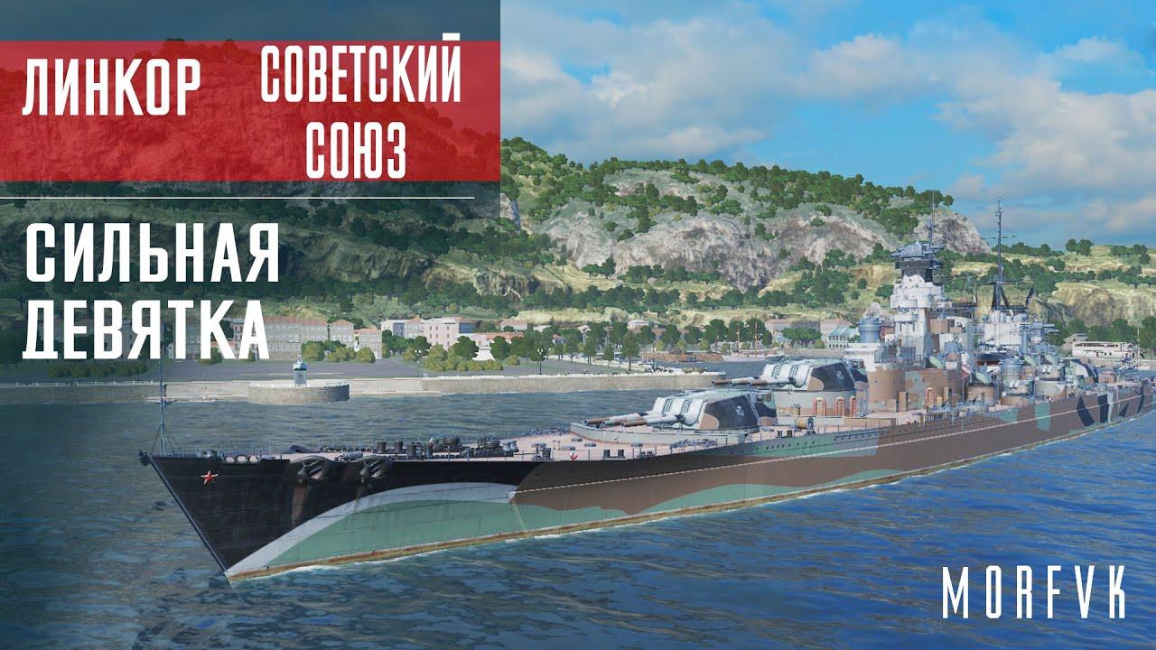 Обзор линкора Советский Союз // Сильная девятка! - YouTube