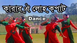 কারার ঐ লোহ কপাট | Karar oi loho kopat dance | Rajshahi University | রাজশাহী বিশ্ববিদ্যালয় | Ru Tv