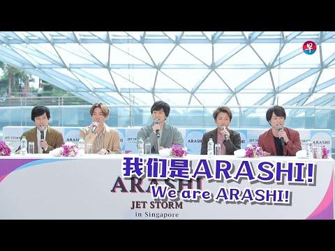ARASHI 嵐 JET STORM Singapore / ARASHI嵐 JETSTORM 新加坡媒体兼粉丝会!