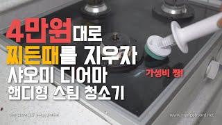 이건사야됨  찌든때 박살!! 샤오미 디어마 스팀청소기 …