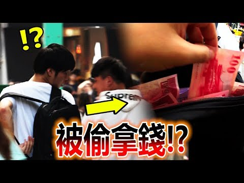 台灣真的會安全嗎?嘗試鈔票外露的在街上閒晃【街頭實驗】