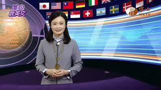 【唯心說英文6】水陸法會  WXTV唯心電視台