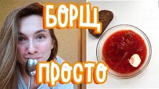 БОРЩ в МУЛЬТИВАРКЕ - ПРОСТОЙ РЕЦЕПТ