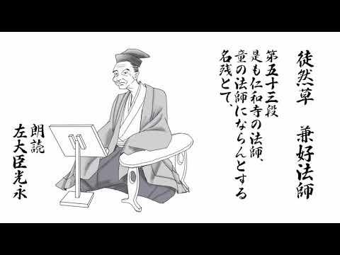 家居 の つき づき しく 現代 語 訳