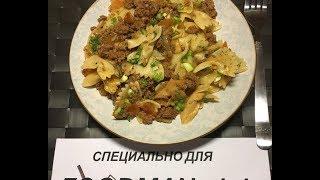 Макароны с мясным фаршем и грибами: рецепт от Foodman.club
