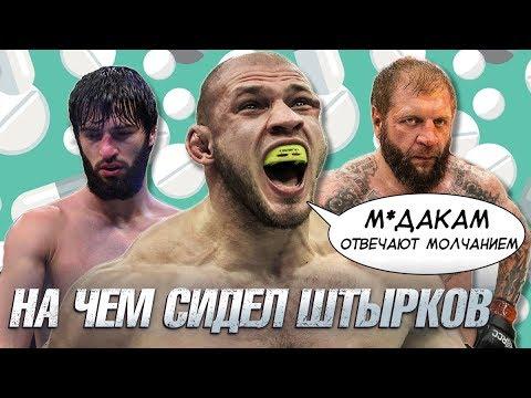 Штырков и допинг в UFC, Емельяненко и Bare Knuckle, Лобов и Тухугов
