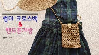 [코바늘가방]썸머 크로스백 & 핸드폰가방 / 새우뜨기 …