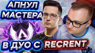 Дуо Ранкед с Recrent - 8 Сезон - Апекс Легенд