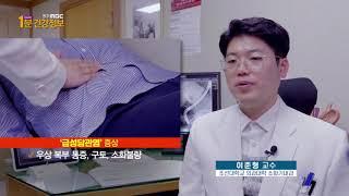조선대병원 소화기내과 이준형 교수-알면보인다 급성담관염…