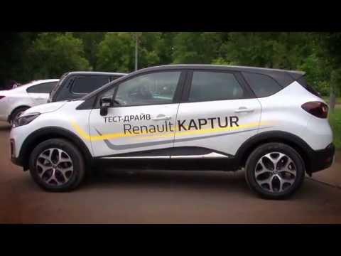 Пункт Назначения Renault Kaptur