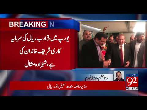 Sharif Family Embroiled In Three Billion Riyal Corruption !!!