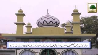 Documentary - Aala Hazrat Imam Ahmad Raza Khan - 25 Safar