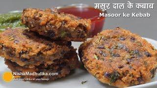 Masoor ke Kebab | मसूर दाल के प्रोटीन रिच कटलेट  । Masoor dal ki Spicy tikki Recipe