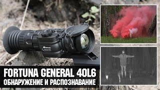видео Тепловизионный прицел FORTUNA GENERAL
