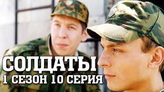 Солдаты 1 сезон 10 серия cмотреть онлайн HD