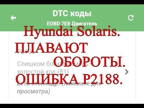 Hyundai Solaris. Плавают обороты. Ошибка Р 2188.