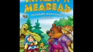 Маша и медведь    Русская народная сказка