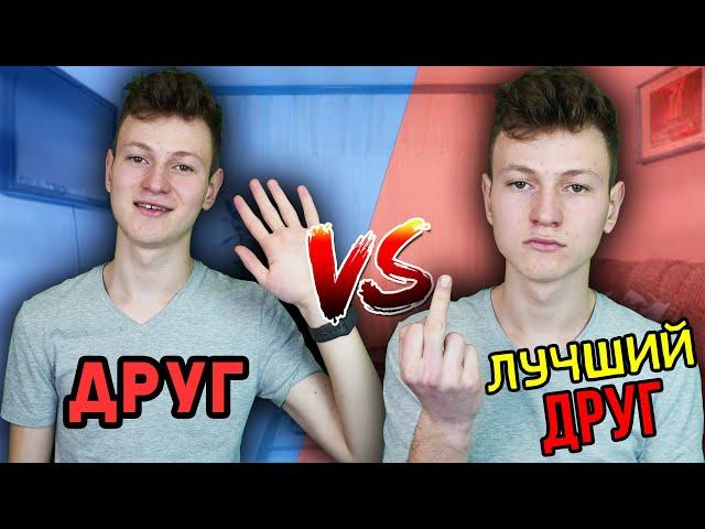 ДРУГ vs ЛУЧШИЙ ДРУГ