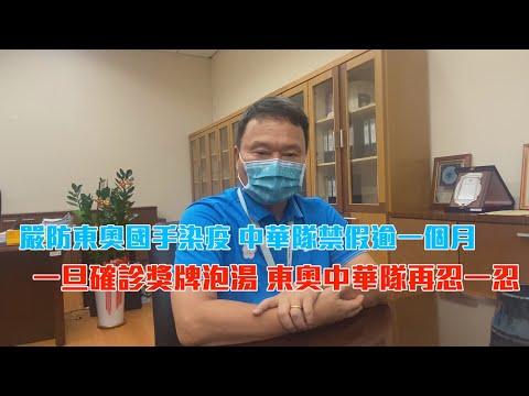 東奧國訓三級延長 中華隊禁假逾一個月/愛爾達電視20210617