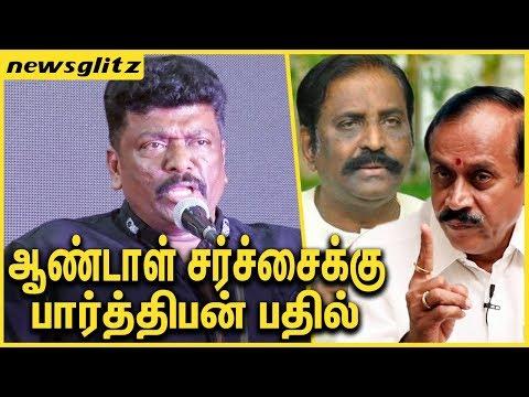 ஆண்டாள் சர்ச்சைக்கு பார்த்திபன் பதில் | Parthipan Speech on Vairamuthu, H Raja Controversy