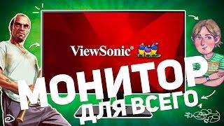 VIEWSONIC VP2468: МОНИТОР ДЛЯ ВСЕГО(, 2016-11-29T05:58:27.000Z)