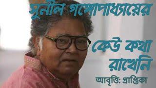 কেউ কথা রাখেনি(Keu kotha rakheni)।।সুনীল গঙ্গোপাধ্যায়(Sunil Gangopadhyay)।।প্রাপ্তিকা।।রৌণক