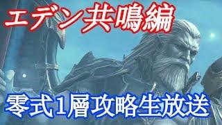 エデン共鳴編零式1層への挑戦!!生放送!!【FF14】【VTuber】