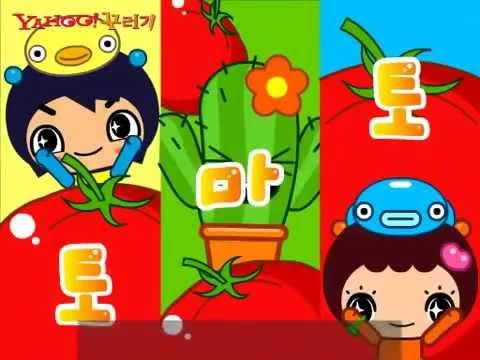 korean children song: tomato