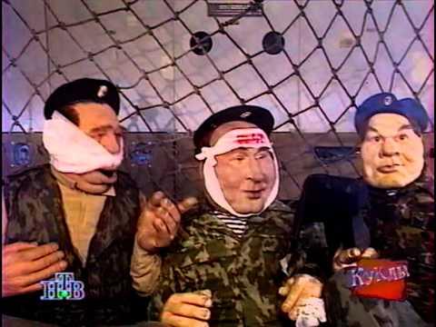 Куклы: Вывод войск из Чечни. Выгнали Лебедя (19.10.1996)