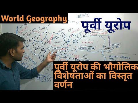 World Geography: Eastern Europe
