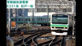 【北小金付近(05:00~)高速運転?】常磐線快速電車_松戸~柏【SOUND ONLY】