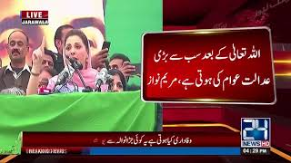 رہنما مسلم لیگ ن مریم نواز کا جڑانوالہ میں جلسے سے خطاب