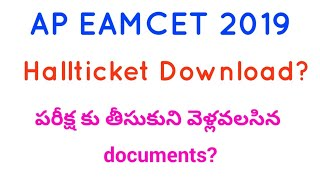 AP EAMCET 2019 Hallticket Download || ap eamcet 2019 exam required documents