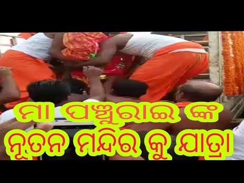 ମା ପଞ୍ଚୁରାଇ ଙ୍କ ସ୍ଥାନାନ୍ତର ଉତ୍ସବ ଅନୁଷ୍ଠିତ// Ma panchurai go on the bagapatia.Bagapatia to satavaya.