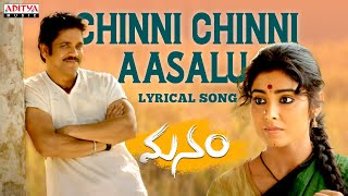 Manam Video Songs with Lyrics - Chinni Chinni Aasalu Song - ANR, Nagarjuna, Naga Chaitanya, Samantha