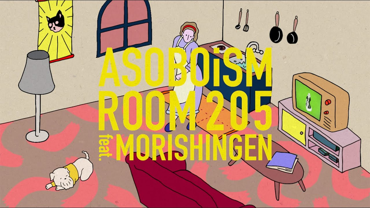 ASOBOiSM「ROOM205 feat. 森心言」