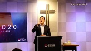 소원 세종중문교회 주일 헌금 찬양(2019.9.22, …