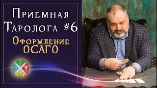 Приёмная Таролога #6: регистрация ОСАГО. Гадание онлайн   «Русская Школа Таро».