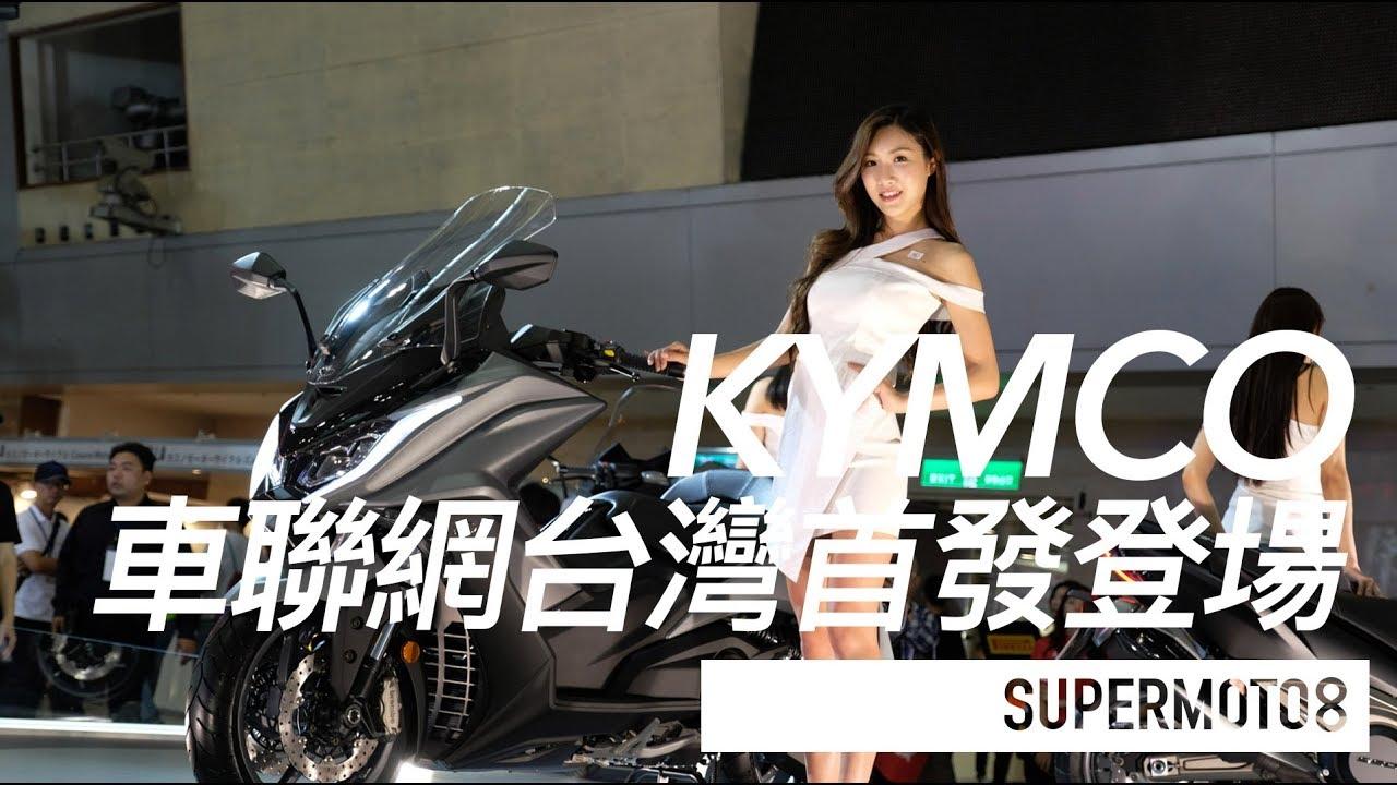 2017國際重車展。KYMCO 車聯網臺灣首發登場 - YouTube