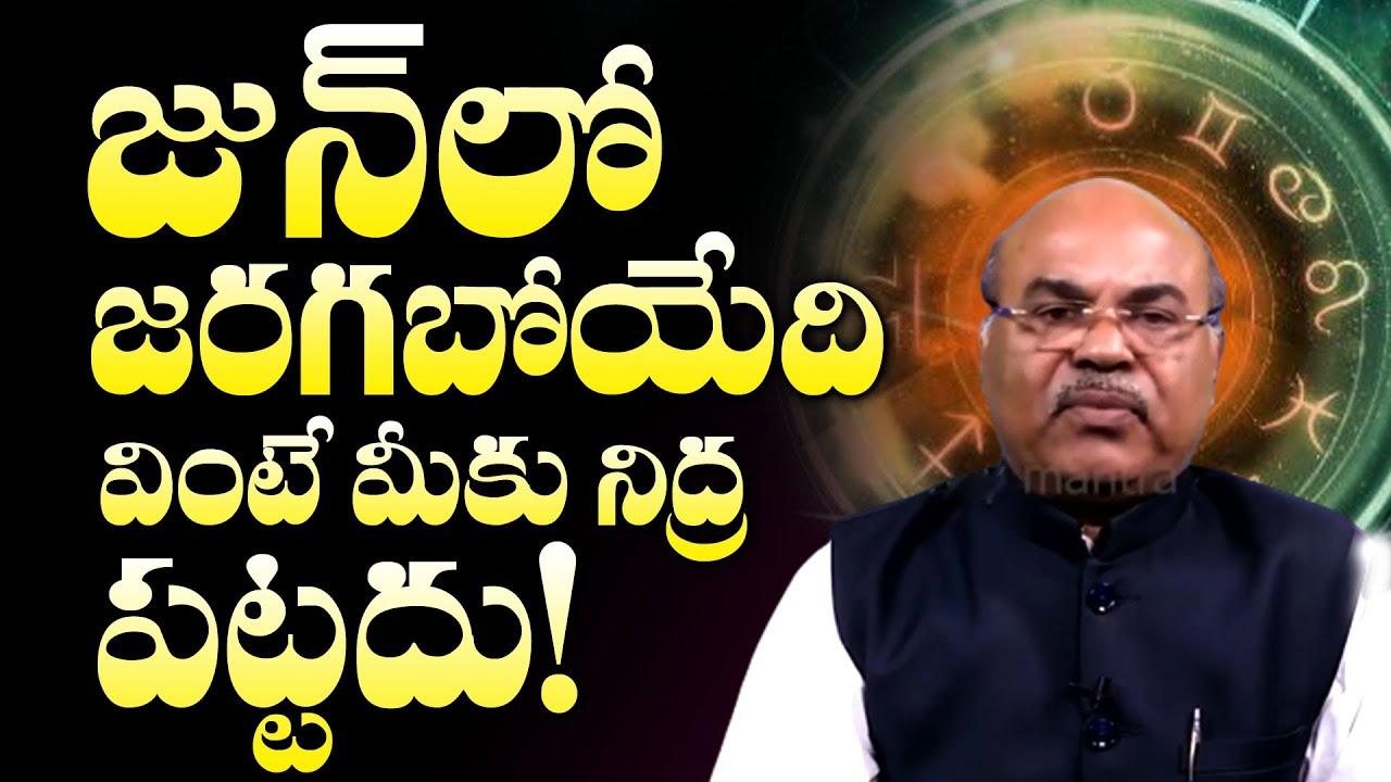 జూన్ లో జరగబోయేది తెలిస్తే నిద్ర పట్టదు! | Astrology | Telugu Horoscope 2020 | Mcube Devotional