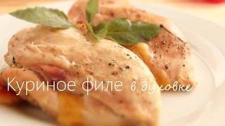Куриное филе, запеченное с сыром и помидорами! Быстро и очень вкусно!
