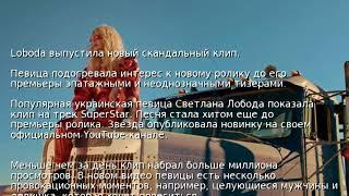 Loboda выпустила новый скандальный клип