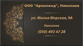 www.BrilLion-Club.com , Архитектурное проектирование в городе Николаев(, 2014-06-02T18:35:40.000Z)