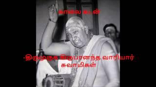 Variyar Swamigal Speech - எது காலை கடன்?