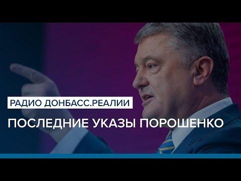 Последние указы Порошенко   Радио Донбасс.Реалии