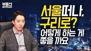 서울을 떠나 구리 실거주 예정입니다. 잘하는 걸까요? ㅣ 부동산읽어주는남자